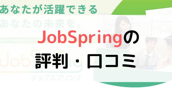 【体験談有り】JobSpring(ジョブスプリング)の評判は?口コミまとめ