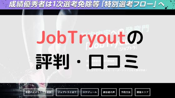 【体験談有り】JobTryout(ジョブトライアウト)の評判は?口コミまとめ