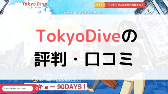 【体験談有り】TokyoDiveの評判は?口コミまとめ