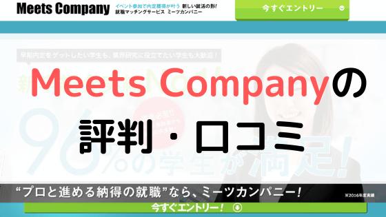 【体験談有り】Meets Company(ミーツカンパニー)の評判は?口コミまとめ
