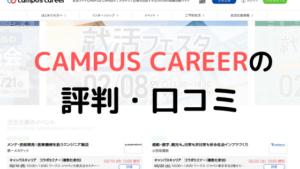 【体験談有り】キャンパスキャリア(CAMPUS CAREER)の評判は?怪しい?