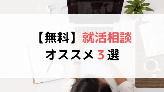 【無料】おすすめ就職エージェント3選|就活の相談相手が欲しい人は必見。